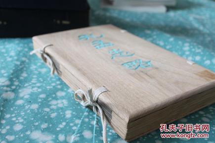 稀见 清光绪年间山东胶州知州太湖张承燮听雨堂刻本《孔孟志略》为历代儒学结集 一夹板5册全
