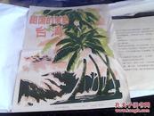新华社新闻展览照片 祖国的宝岛台湾 16张