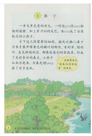 小学三年级下册语文书的内容图片