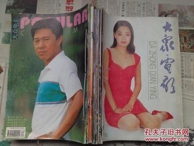 大众电影1995.1-12合订本【包邮 挂刷】
