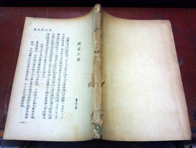 稗边小缀   汉文学史纲要【民国37年鲁迅全集出版社出版】