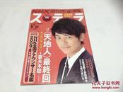 《天地人》     2009年     日文