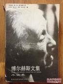 博尔赫斯文集  小说卷】1996年初版初印/王永年  陈众议 译
