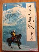 雪山飞狐】台港现代小说研究资料/1985年初版初印/品好