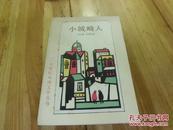 二十世纪外国文学丛书:小城畸人 吴岩签赠一翻译家