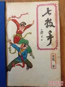 七杀手】平装改硬精装/1988年初版初印/封面设计:锡玲  u人/篇末右下角有水渍
