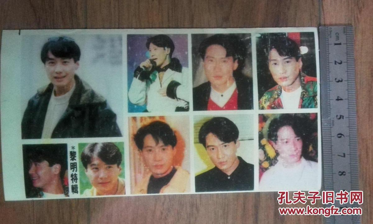 90年代香港明星黎明老贴画一张图片