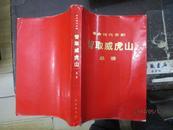 革命现代京剧 智取威虎山 总谱(70年16开1版1印)