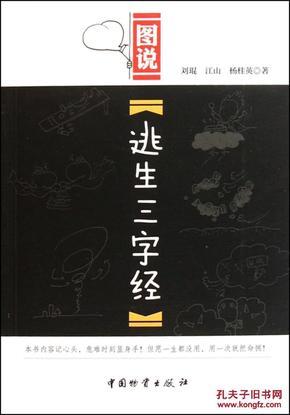 图说逃生三字经_简介_作者:刘琨_中国物资出版