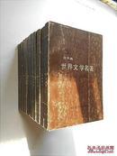 世界文学名著 连环画:欧美部分(全10册 浙江人民美术出版社1987年1版2印)
