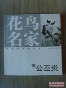 公丕炎:《花鸟名家 公丕炎》(版画家,中国画画家。高级美编,山东省国家一级美术师)(补图1)
