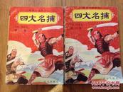 少见插图版【四大名捕】包括碎梦刀和开谢花两册/1988年初版初印