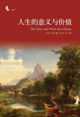 【图】译林人文精选:人生的意义与价值_价格: