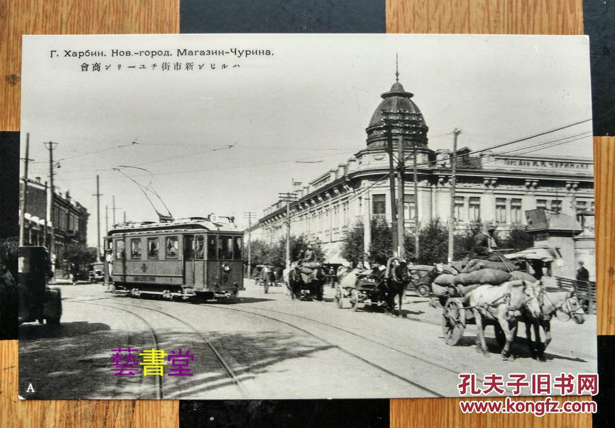 新市街商会【哈尔滨秋林公司】图片