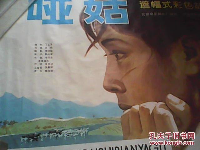 77免费电影_电影海报 【哑姑】长102宽77