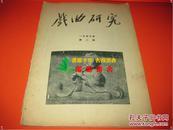 《戏曲研究·一九五七年 第二期》,季刊,一九五七年 第二期,中国戏曲研究院编,大16开,共126页。1957年4月10日上海文化出版社出版。
