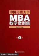 中国传媒大学MBA教学案例集.第1辑