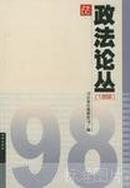 政法论丛.1998