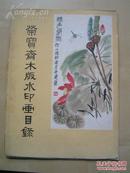 """50年代【荣宝斋木板水印画目录】附""""齐白石木板水印画""""宣纸印。"""