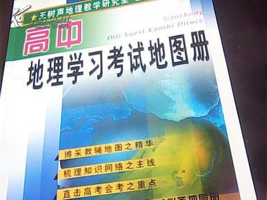 高中地理学习考试地图册