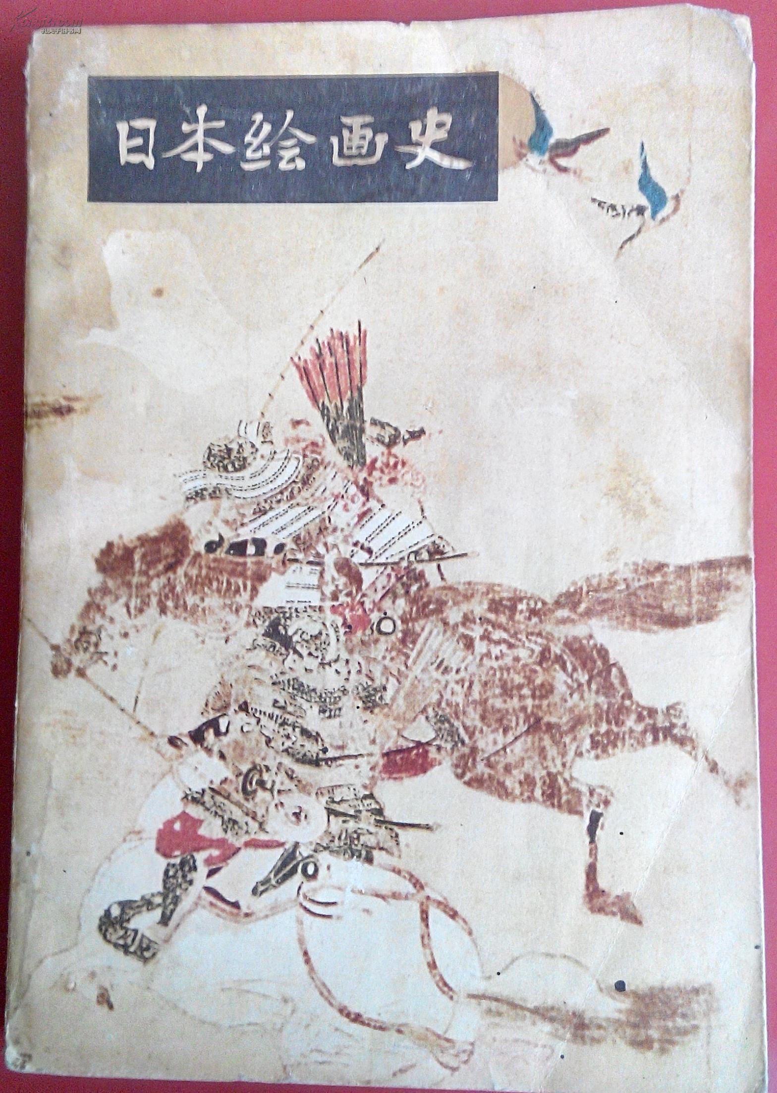 日本传统绘画_日本绘画史