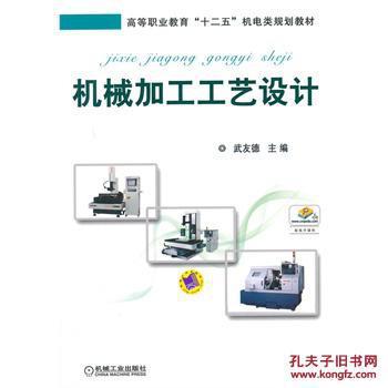 【图】工艺-机械加工价格设计(F-9)_正版:上海ifc设计图片