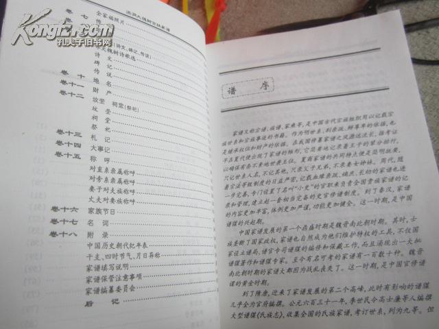 其他是空白页面供大家长期记录家谱用的.图片