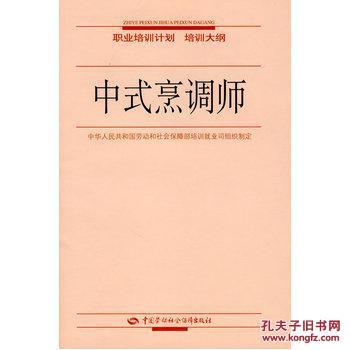 中式烹调师大纲_【图】中式烹调师职业培训计划培训大纲_价