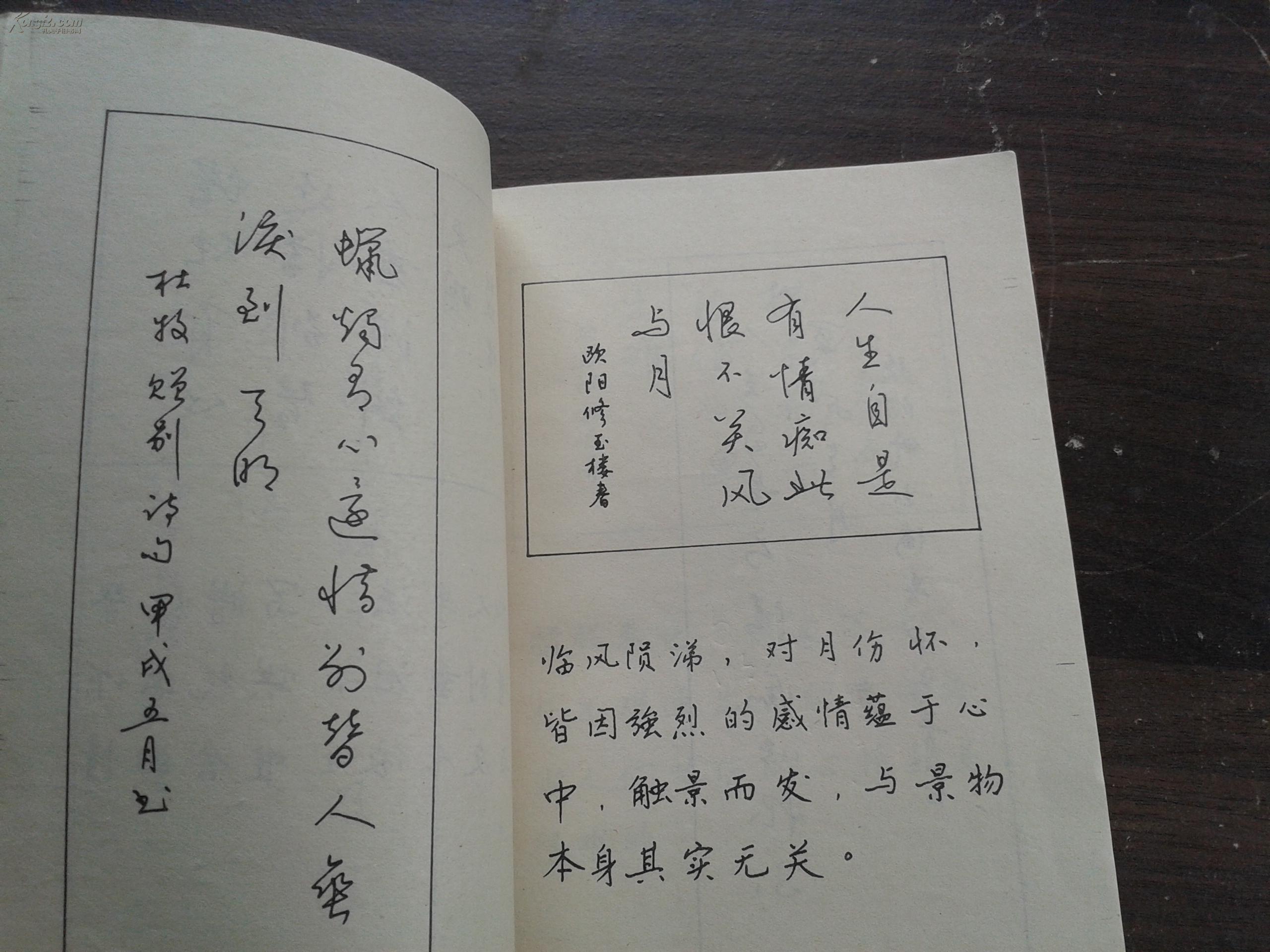 【图】钢笔字帖(古诗词叙情名句图片
