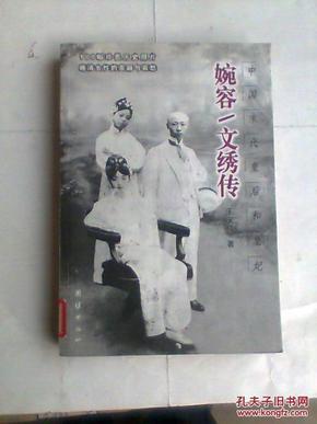 婉容 文绣传 中国末代皇后和皇妃 180幅珍贵历史照片