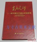 枣庄建新 新石器时代遗址发掘报告 1996年1印1000册 硬精装