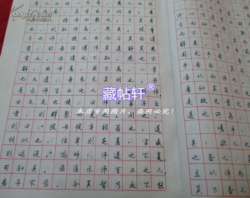 中学生3500常用字行书字帖图片