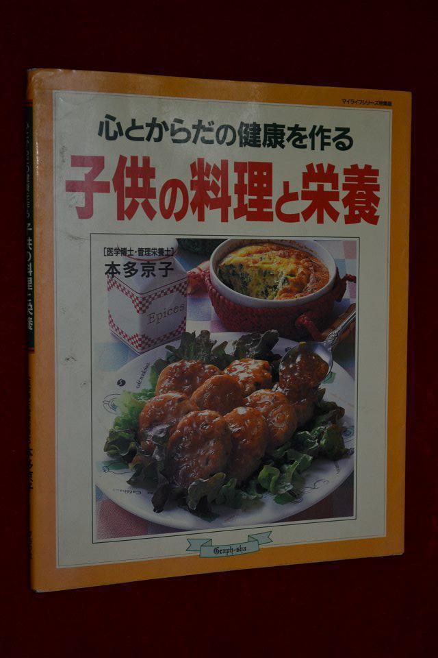 【图】日本菜谱 子供 料理