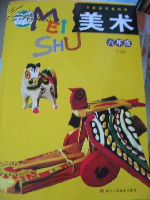 美术六年级下册 小学教科书 课本 教材 浙美版 14年新版 全新
