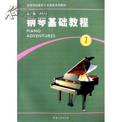 钢琴基础教程2》图片