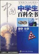 中国中学生百科全书.数学 化学