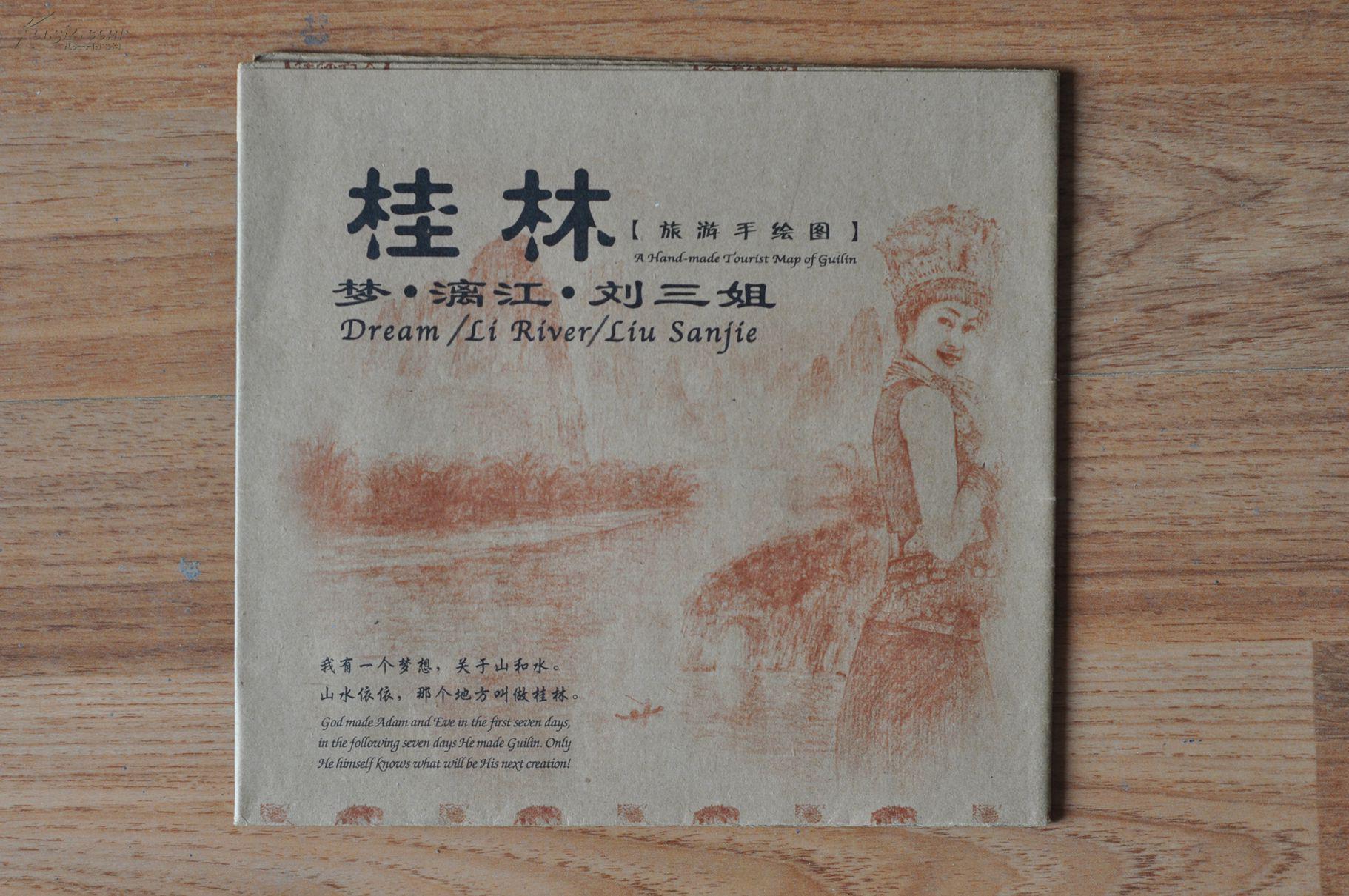 【图】桂林旅游手绘图