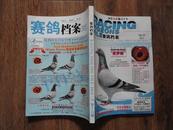正版书  《赛鸽档案》2012.2   16开全彩色图版 9.5品