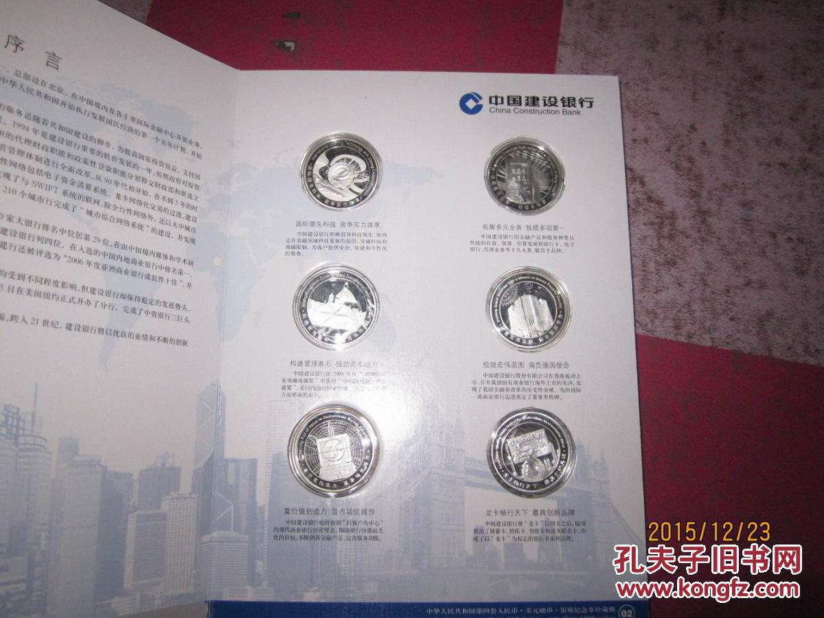 【图】中国建设银行 中华人民共和国第四套人民币