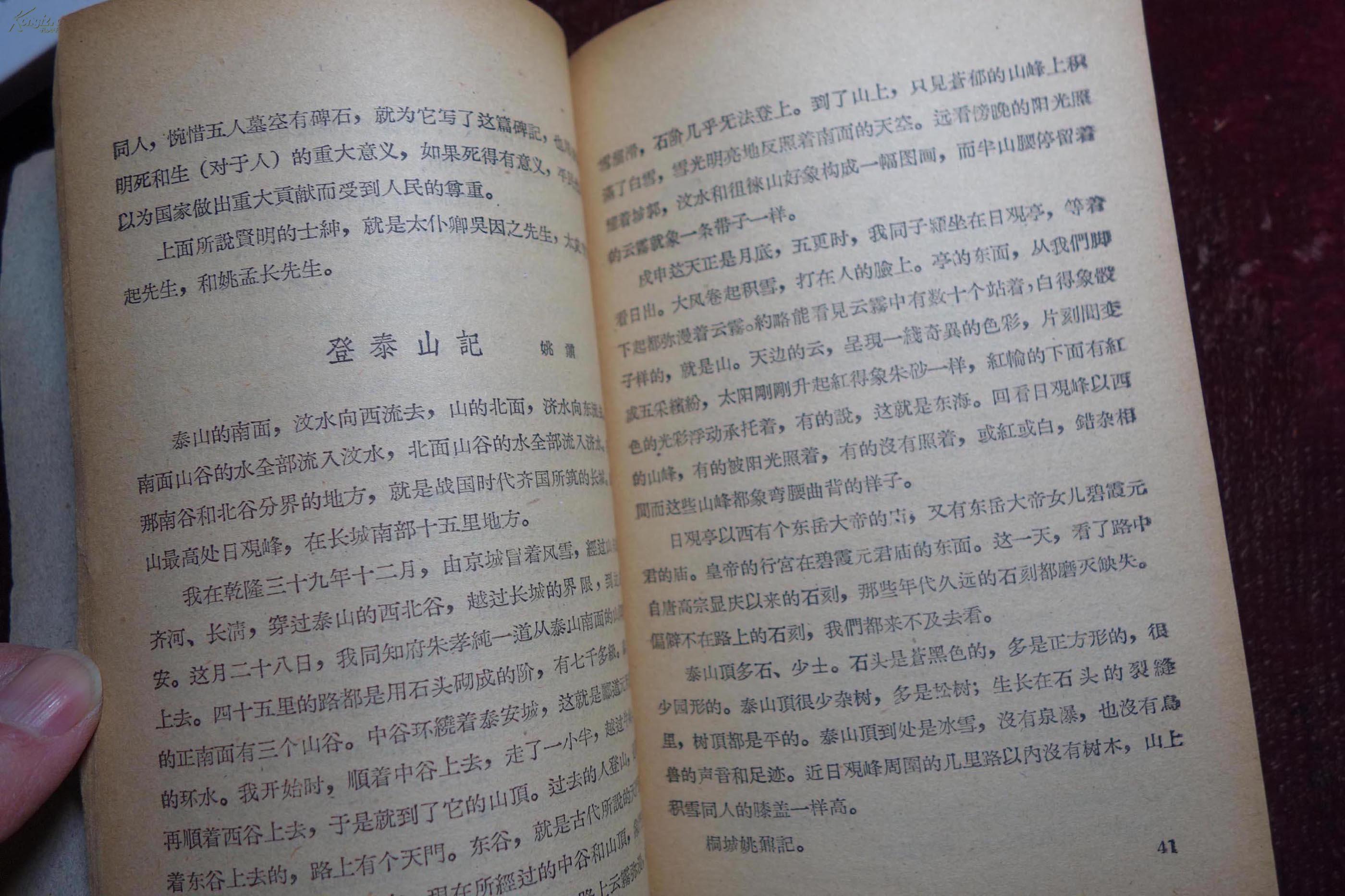 五册《古文翻译图片