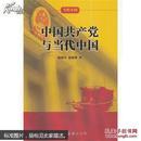 当代中国系列丛书:中国共产党与当代中国(中)