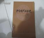 中国现代文学史一
