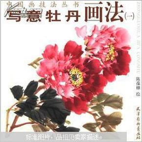 中国画技法丛书 写意牡丹画法 1