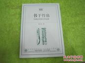 書于竹帛:中國古代的文字記錄 庫存書.未翻閱 .