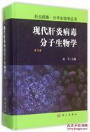 现代肝炎病毒分子生物学(第3版)(精)/肝炎病毒分子生物学丛书