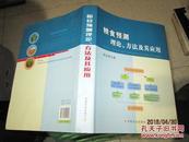 粮食预测:理论、方法及其应用   精装16开本  21-8号