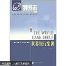 第1版 列国志:世界银行集团 出版社珍贵藏书