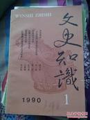 文史知识(1990/1)
