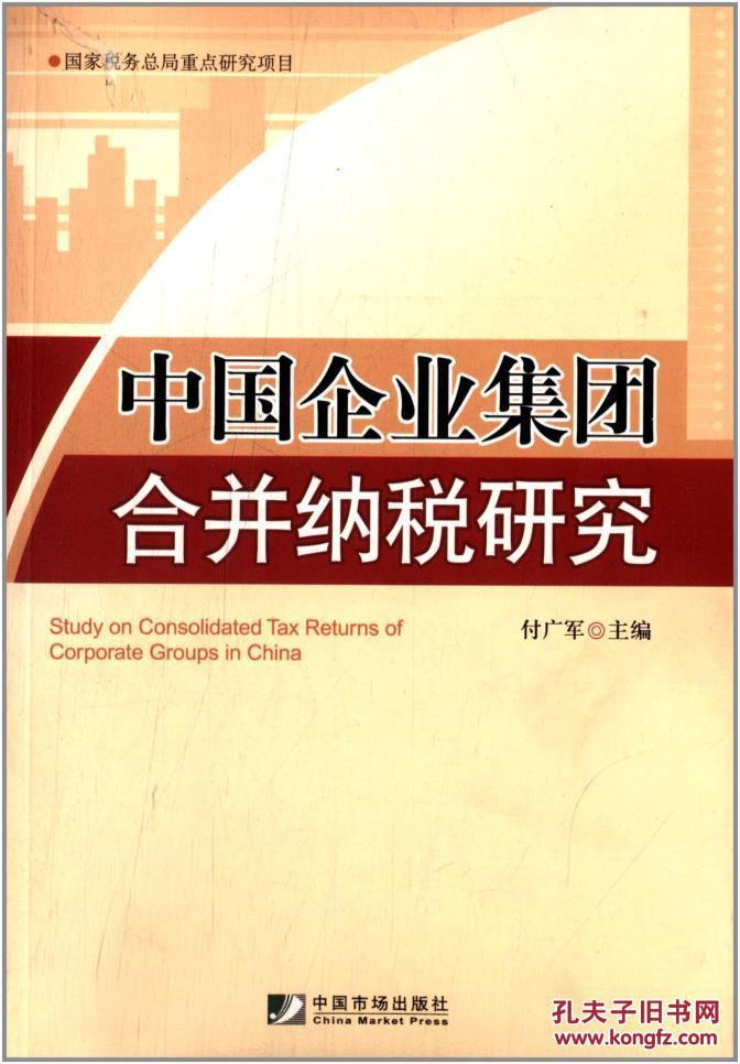 【图】中国企业集团合并纳税研究_价格:11.60