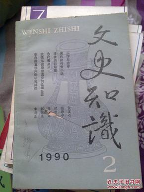 文史知识(1990/2)